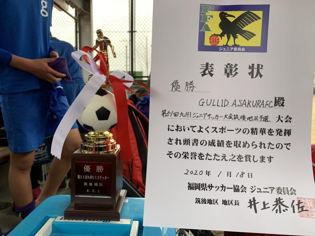 U12 第51回九州ジュニアU-12 筑後地区予選 優勝!!