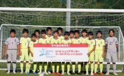 U-12ジュニアサッカーワールドチャレンジ 街クラブ予選2021 Supported by NISSAY 九州・沖縄予選 2日目